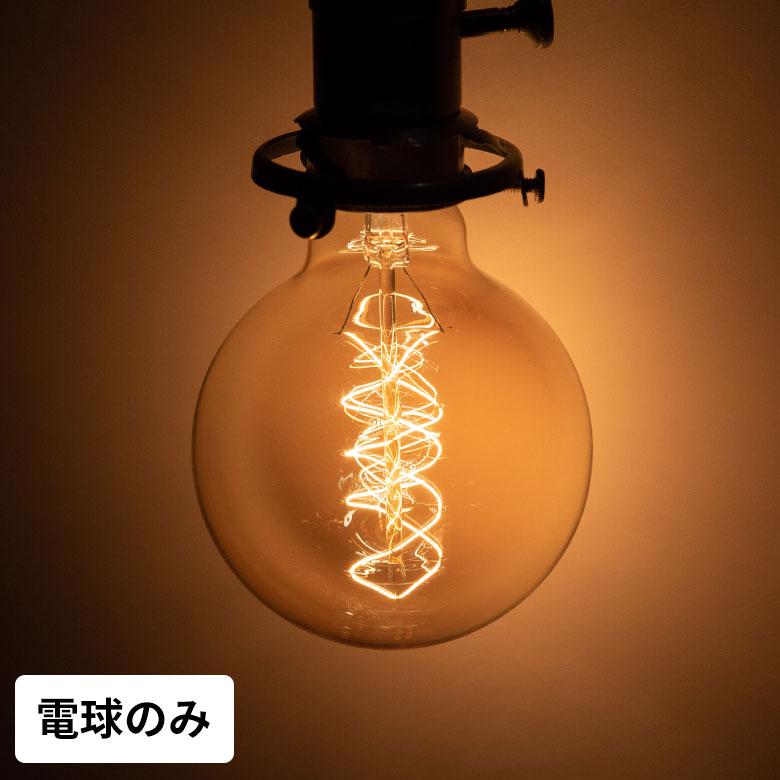 白熱電球 レトロランプ エジソン型 丸型 電球色 直径9.4cm E26 クリア アンバー色 [94611]【 電球 白熱球 エジソン電球 エジソン球 フィラメント 裸電球 照明 ペンダントランプ ペンダントライト おしゃれ ヴィンテージ インダストリアル 】