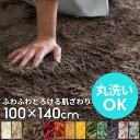 洗えるラグマット マイクロファイバーフラッフィラグカーペット[100cm×140cm]【 長方形 厚...