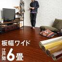 【1梱包タイプ・あす楽対応品】【送料無料】【板幅ワイド7cm...