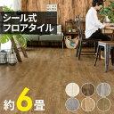 【送料無料】木目調フロアタイル 接着剤付き 床材 貼るだけ ...