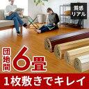 【1梱包タイプ】【送料無料】【低ホルマリン】ウッドカーペット...