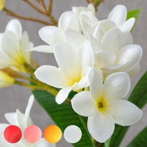 アジアン プルメリア フェイクグリーン リゾート ハワイアン