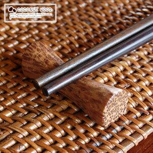 メール便対応ココナッツウッドで出来たお箸置きくびれ型[11292]バリアジアン雑貨新生活木製シンプル