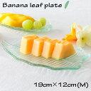 バナナリーフをモチーフにしたガラスプレート[約19x12cm][Mサイズ][62250]【バナナリーフ 皿 小皿 食器 リーフプレート バナナの葉 葉っぱ トレイ ガラス皿 ガラスプレート アジアン ハワイアン バリ島 おしゃれ 長方形 南国 キッチン雑貨】