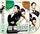 韓国ドラマ/私に嘘をついてみて -全16話- (DVD-BOX) 台湾盤