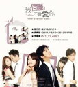 台湾ドラマ/我可能不會愛你 -全13話- (DVD-BOX) 台湾盤 イタズラな恋愛白書