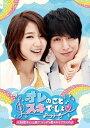 韓国ドラマ/オレのことスキでしょ (DVD-BOX 1) -ノーカット完全版- 日本盤