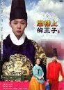 韓国ドラマ/屋根部屋のプリンス -全20話- (DVD-BOX) 台湾盤