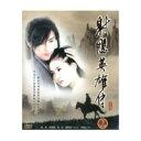 中国ドラマ/射雕英雄傳 -下- (DVD-BOX) 台湾盤