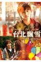 台湾映画/台北飄雪(台北に降る雪) (DVD) 台湾盤 Snowfall in Taipei