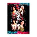【メール便送料無料】香港映画/飲食男女2 好遠又好近(DVD) 台湾盤 JOYFUL REUNION