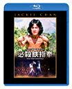 台湾映画/ジャッキー・チェンの必殺鉄指拳 (Blu-ray) 日本盤 刀手怪招 Master With Cracked Finger