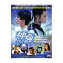 【メール便送料無料】中国映画/神奇(DVD) 台湾盤 Amazing