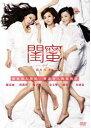 【メール便送料無料】台湾映画/閨蜜(DVD) 台湾盤 Girls