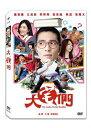 台湾映画/大宅們 (DVD) 台湾盤 My Geeky Nerdy Buddies