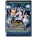 【メール便送料無料】中国映画/小時代3:刺金時代 (DVD) 台湾盤 Tiny Times 3.0