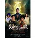 【メール便送料無料】香港映画/天師鬥殭屍(DVD) 台湾盤 Sifu VS Vampire