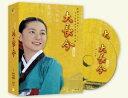 韓国ドラマ/ 宮廷女官 チャングムの誓い -全70話- (DVD-BOX) 台湾盤