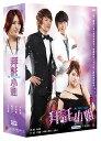 韓国ドラマ/お嬢さんをお願い  (DVD-BOX) 台湾盤