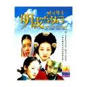 韓国ドラマ/明成皇后 (DVD-BOX) 台湾盤 ミョンソン