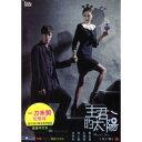 韓国ドラマ/主君の太陽 -全17話- (DVD-BOX) 台湾盤