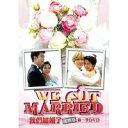 韓国バラエティ番組/私たち結婚しました 世界版 Part1 (DVD-BOX) 台湾盤