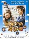 韓国ドラマ/乾パン先生とこんぺいとう -全16話-(DVD-BOX) 台湾盤 Hello My Teacher