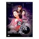 韓国ドラマ/妻の反乱 -全30話-(DVD-BOX) 台湾盤 Three Wives