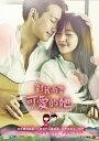 韓国ドラマ/僕には愛しすぎる彼女 -全16話-(DVD-BOX) 台湾盤 My Lovely Girl