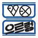 EXO-K/XOXO [ KISS Ver.] 1集 <Repackage> (CD) 韓国盤