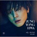 ≪メール便送料無料≫ジョン・ヨンファ(CNBLUE)/ある素敵な日-1st Solo Album  (CD+DVD) 台湾盤 シーエヌブルー JUNG YONG HWA ONE FINE DAY