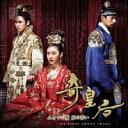 韓国ドラマOST/奇皇后〜ふたつの愛 涙の誓い〜(CD+DVD) 日本盤