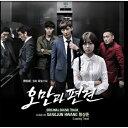 【メール便送料無料】韓国ドラマOST/高慢と偏見 Part.1 (CD)韓国盤 PRIDE AND