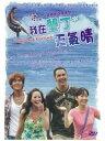 台湾ドラマ/我在墾丁天氣晴 -全20話- (墾丁(ケンティン)は今日も晴れ!) (DVD-BOX) 台湾盤