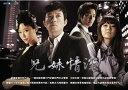 韓国ドラマ/ジャイアント GIANT  (DVD-BOX) 台湾盤