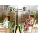 台湾ドラマ/喜歡一個人 -全22話- (DVD-BOX) 台湾盤 Love Myself or You 恋する、おひとり様