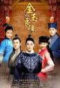 中国ドラマ/金玉良縁(金蘭良縁) -全45話- (DVD-BOX) 台湾盤 Perfect Couple