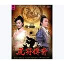 中国ドラマ/虎符傳奇 -全30話- (DVD-BOX) 台湾盤 Legend of the Military Seal