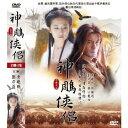 中国ドラマ/神雕侠侶 -全41話- (DVD-BOX) 台湾盤 Condor Hero