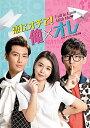 台湾ドラマ/恋にオチて!俺×オレ  -第1話〜第7話- (DVD-BOX 1) 日本盤 Fall in Love With Me 愛上兩個我