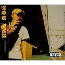 有問題/TROUBLE 形態: CD 言語:北京語 発売元:魔岩 発売国:TAIWAN 発売日:2001年12月24日 [商品案内] [収録曲] CD 01... 放屁 02... 想太多 03... 一開始就沒退路 04... INTRO 05... TROUBLE 06... 在凌晨 07... 作夢 08... 狗男女 09... 0204I 10... 0204 II 11... INTRO 12... 離開 13... 世界大同 14... 走到底