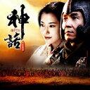 【メール便送料無料】香港映画OST/神話 THE MYTH (CD) 台湾盤