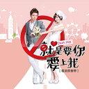 【メール便送料無料】台湾ドラマOST/就是要你愛上我 (CD) 台湾盤 王子様をオトせ!