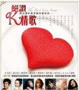 ≪メール便送料無料≫V.A./絶讚K情歌 The Best Love Songs (2CD) 台湾盤