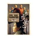 【メール便送料無料】中国ドラマOST/歩歩驚心-宮廷女官若曦(ジャクギ)- (CD+DVD) 台湾盤