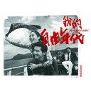 【メール便送料無料】台湾ドラマOST/ 我的自由年代 (CD) 台湾盤