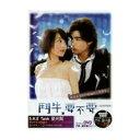 【メール便送料無料】台湾ドラマOST/ 鬥牛要不要(スウィートラブ・シューター)(CD+DVD) 台湾盤 Bull Fighting