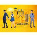 【メール便送料無料】台湾ドラマOST/莫非,這就是愛情(CD) 台湾盤 Murphy's Law of Love