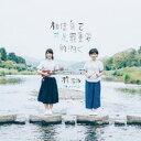 【メール便送料無料】核桃(KurumiQ)/相信自己才是最重要的啊(CD) 台湾盤 クルミ・キュー