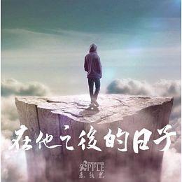 毒蘋果樂團 /在他之後的日子(CD) 台湾盤 Poisoned Apple